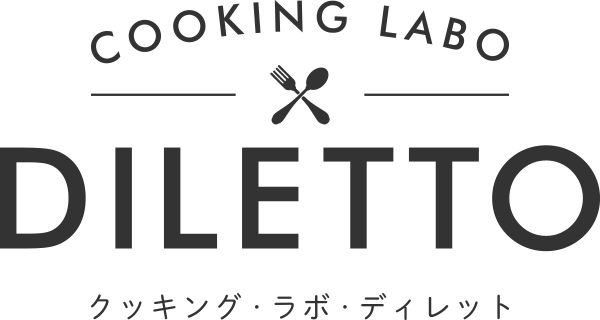 COOKING LABO DILETTO ( 料理教室 ディレット )